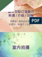 介绍(婚纱拍摄配套).pptx