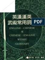 Wushu Glossary (English-Chinese, Chinese-English)