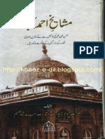 .Msahikh Ahmed Abadhمشائخ احمد آباد