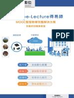 Lecture Capture System_DM sample 2015