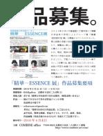 COMBINE 「精華-ESSENCE 展」作品募集要項