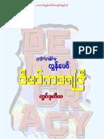 DemocracyBook(2)