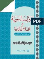 Al-Mizat-un-Nabawiyya fil-Khasais-id-Dunyawiyya - (ARABIC Ahadith / URDU Translation)