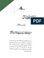 Lughat Ul Quran by G A parwez published by idara tolueislam