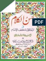 Ahsan Ul KalaamFiTark Il QiratKhalaf Ul Imam Volume1 ByShaykhSarfrazKhanSafdarr.A