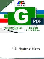 日本 National News