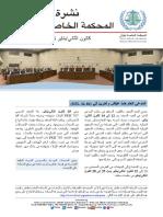 كانون الثاني/يناير 2016- نشرة المحكمة الخاصة بلبنان
