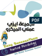 Practical Micro. Mn el-A5er Easy Success.pdf