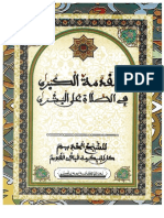 Moukhadimatoul Koubra
