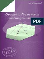 Оригами. Геометрия шестиугольника