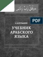 Uchebnik Arabskogo Jazyka.kuzjmin