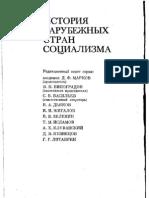 Литаврин Г.Г. Краткая история Болгарии 1987