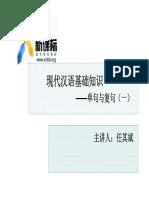 Chinese grammar.pdf