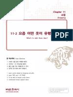 Quick Korean 11-2