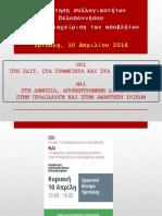 2016_04_10_Τρίπολη_παρουσίαση.pdf