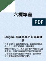 6 sigma 01.ppt