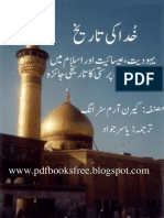 Khuda Ki Tareekh Urdu