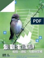 景觀生態學-格局、.過程、尺度與等級Landscape Ecology:Pattern, Process, Scale and Hierarchy