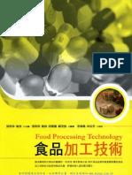 食品加工技術Food Processing Technology