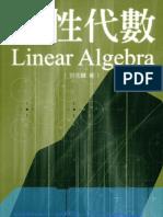 線性代數Linear Algebra