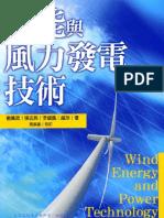 風能與風力發電技術Wind Energy and Power Technology
