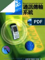 通訊傳輸系統