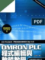 OMRON PLC程式編輯與軟體教學CS1 PLC & CX-PROGRAMMER (Ver 5.0)