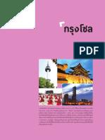 Korea Travel (Thai)
