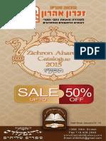 Zichron Aharon Catalog 5776