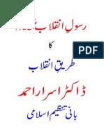 Rasool Inqilab Ka Tareeq Inqalaab
