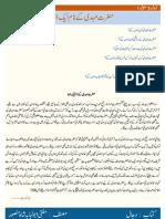 The Book Dajjal - Unit 2