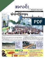 Myanma Alinn Daily_ 14 April 2016 Newpapers.pdf