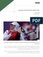 کماندار و پرچمدار؛ زهرا نعمتی نماد اراده در ورزش ایران