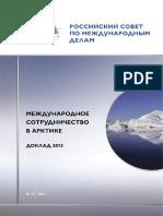 Arctic Report Rus