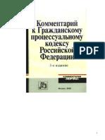 Комментарий к Гражданскому Процессуальному Кодексу РФ_Абушенко, Гребенцов, Дегтярев_2008 -976с