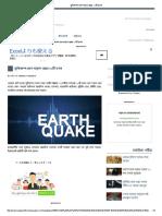 Bangladesh Earthquack