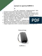ELBRUS-1 - Описание