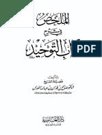 الملخص شرح كتاب التوحيد للشيخ صالح الفوزان