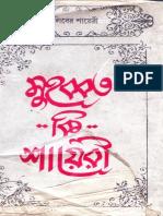 Mirza Galib's Poetry