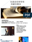 105.06.13-顧客滿意經營管理與顧客關係-詹翔霖教授-銘傳