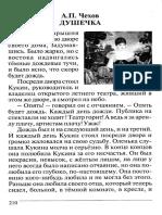 Душечка /Dushechka/