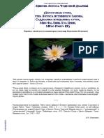 Сутра о Цветке Лотоса Чудесной Дхармы
