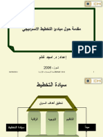 Dr Amjed - Strategic Planning