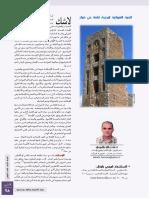 البنية العمرانية لمدينة قلعة بني حماد لخالد بلعربي