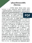 Shilanyas From Karma Kaumudi