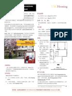 Housing - Viterbi Fall 2016 Flyer-Chinese