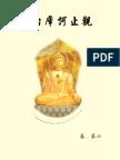 横版简体摩诃止观卷第六