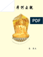 横版简体摩诃止观卷第五