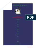 e2ce08255 كتاب لينكس الشامل