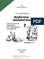 27369.pdf